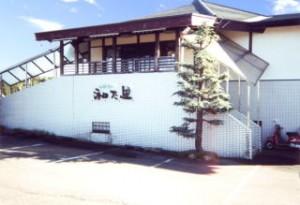 鮎の駅 和太里